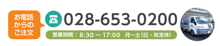 フリーダイヤル:028-653-0200、営業時間:8:30~18:30 月~土(日・祝定休)。
