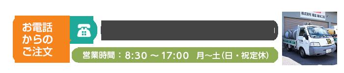 フリーダイヤル:028-653-0200、営業時間:8:30~17:00 月~土(日・祝定休)。