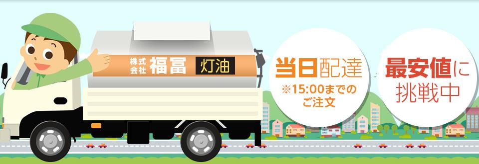 格安灯油販売の福富|当日配達※15:00までのご注文、最安値に挑戦中。